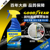 GOODYEAR 固特異玻璃清潔劑 (洗車/車用/汽車/清潔/保養)