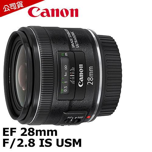 Canon EF 28mm F2.8 IS USM (公司貨).-送保護濾鏡58mm+吹球拭鏡筆
