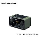 YAMAHA TSX-B72 桌上型音響(藍芽 收音機 NFC 鬧鈴) 公司貨