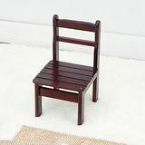 【空間生活】復古實木小椅(胡)