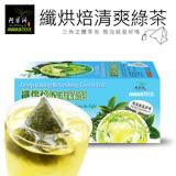 新上市【阿華師】纖烘焙清爽綠茶(4gx18包)