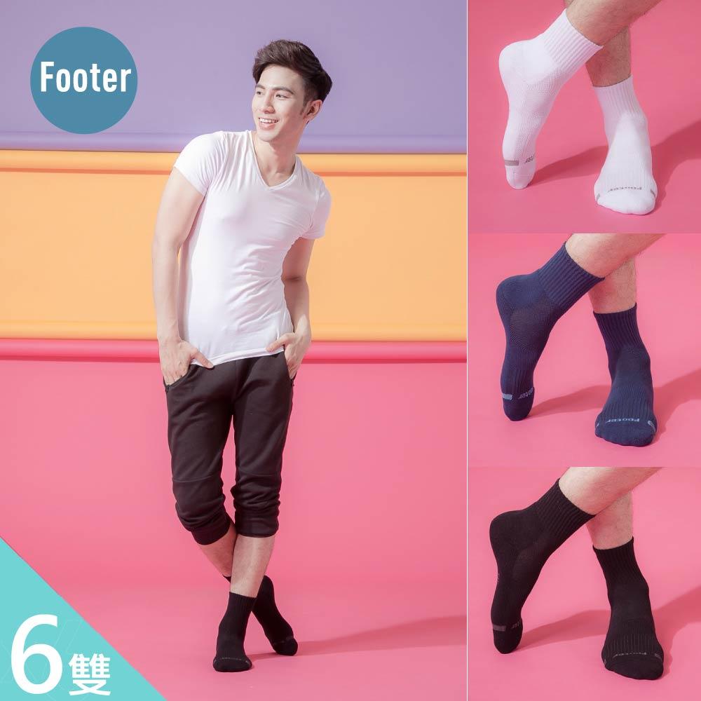 【Footer除臭襪】新款單色運動逆氣流氣墊襪6雙入-男款(T11-五色)