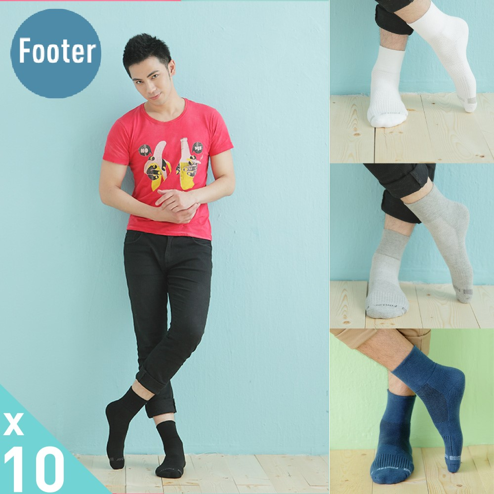 【Footer除臭襪】新款寬口雙橫紋氣墊除臭襪10雙入-男款(T12-五色))