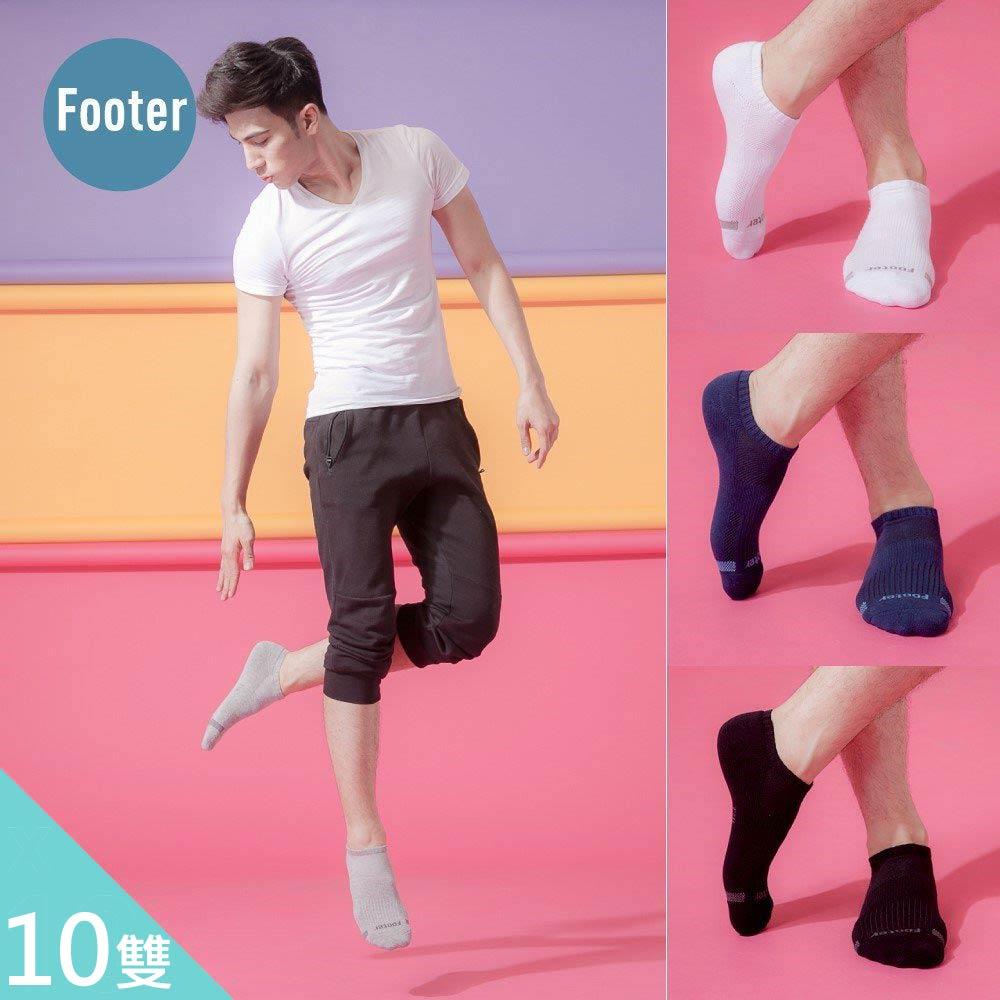 【Footer除臭襪】新款素面氣墊運動船短襪10雙入- 男款(T31L-五色)