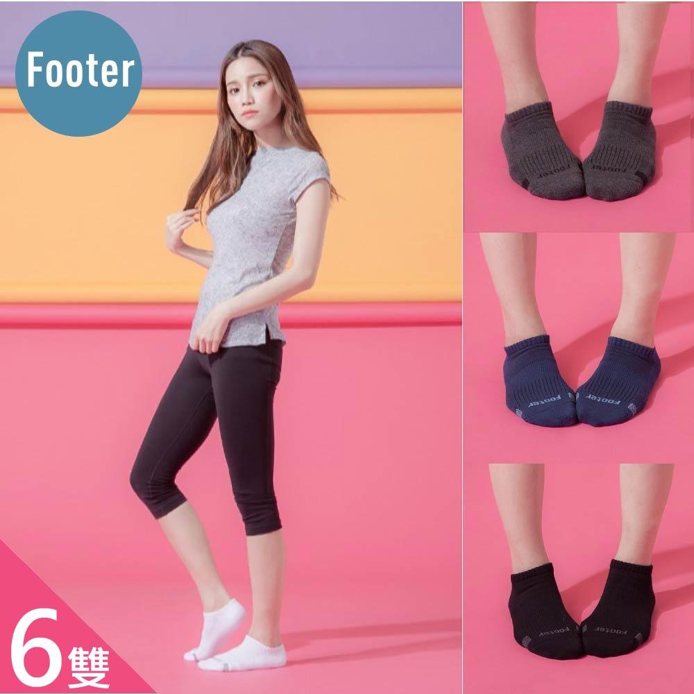 【Footer除臭襪】新素面氣墊運動船短襪6雙入-女款(T31M-五色)