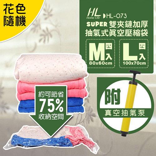 【HOME LIFE】生活家雙夾鏈真空壓縮袋-超值加厚9件組(HL-073)附抽氣棒