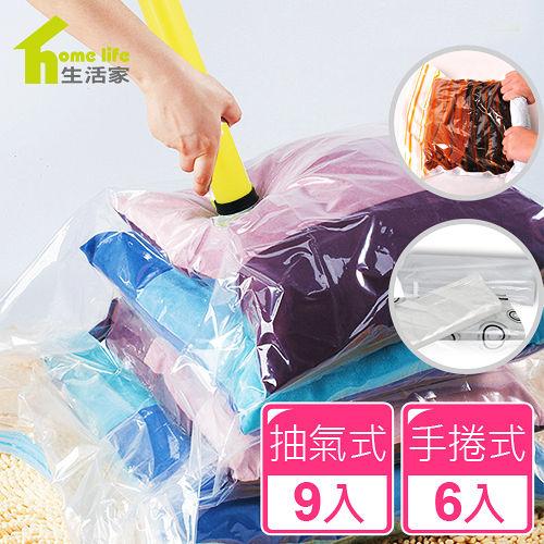 【HOME LIFE】加厚雙夾鏈壓縮袋+旅行用手捲式壓縮袋~加贈壓縮袋試用包