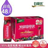 【白蘭氏】活顏馥莓飲48瓶超值組(50ml/6瓶 共8盒)