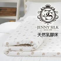 【Jenny Silk】JS純天然乳膠床墊.厚度5cm.標準單人.馬來西亞進口