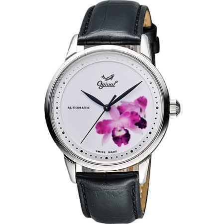 【Ogival】愛其華 花繪經典彩繪機械腕錶-蘭花版/40mm(1929-24.2AGS皮)