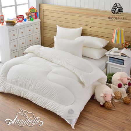 安娜貝兒 100%紐西蘭進口羊毛棉被2.6kg(雙人)