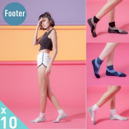 Footer除臭襪 女款輕壓除臭襪-10入