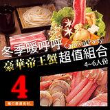【台北濱江】豪華帝王蟹鍋物組4種食材(1.5kg/箱 4~6人份)免運