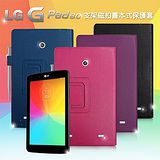 LG 樂金 G Tablet 8.0 V480 支架磁扣荔枝紋 書本式保護套 皮套