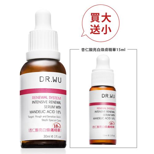 DR.WU 杏仁酸亮白煥膚精華18%(買30ml送15ml)
