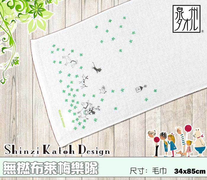 【クロワッサン科羅沙】日本毛巾~加藤真治童話故事系列~布萊梅毛巾34*85CM