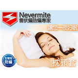【Nevermite 雷伏蟎】E2 天然精油防蹣枕頭套 (NP-801) 1 入