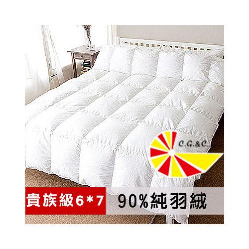 【凱蕾絲帝】台灣製造-貴族級(90%純絨)純天然立體純棉羽絨被-雙人6*7