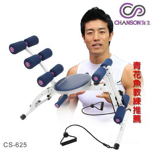 【強生CHANSON】強生青花魚二代全能健身器 CS-625