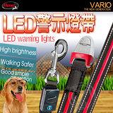 Flexi》飛萊希LED警示燈帶L號53.5cm