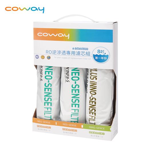 Coway RO逆滲透專用濾芯組【8吋第一年份】贈送一年兩次到府更換濾芯服務