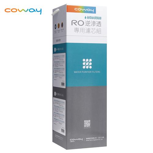 Coway RO逆滲透專用濾芯組【14吋第一年份】贈送一年兩次到府更換濾芯服務