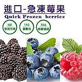 【幸美生技】進口冷凍花青莓果任選7包免運(1kg/重量包-藍莓/蔓越莓/黑莓/草莓/覆盆莓/黑醋栗/紅醋栗/紅櫻桃)