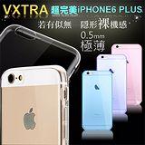 VXTRA 超完美for iPhone6 Plus 5.5吋 清透0.5mm隱形保護套