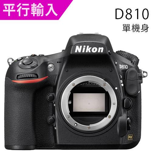 Nikon D810 旗艦型全片幅FX單機身*(中文平輸) - 加送大吹球+細毛刷+拭鏡布+清潔組+硬式保護貼