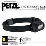 【法國Petzl】TACTIKKA +RGB 頭燈 (120流明)/series 特殊專業系列.防水耐用.緊急照明燈.登山.露營 黑 E89BHB N