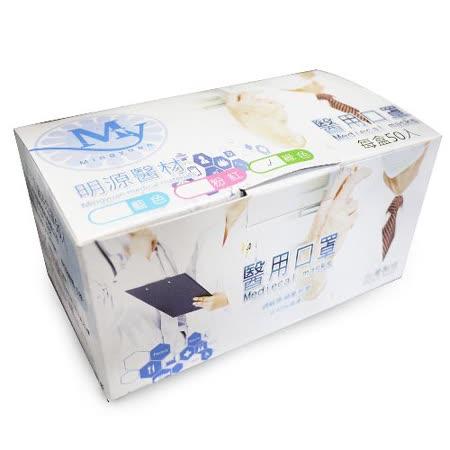 永猷醫療用口罩 (未滅菌) 50入/盒 成人用粉紅色 5盒優惠價