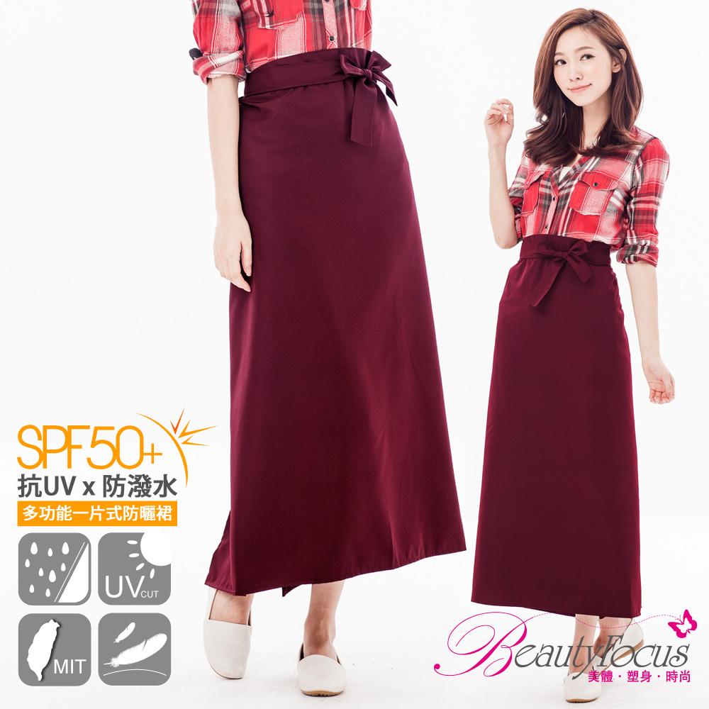 【BeautyFocus】多功能一片式防潑水抗UV防曬裙-4403深紅色