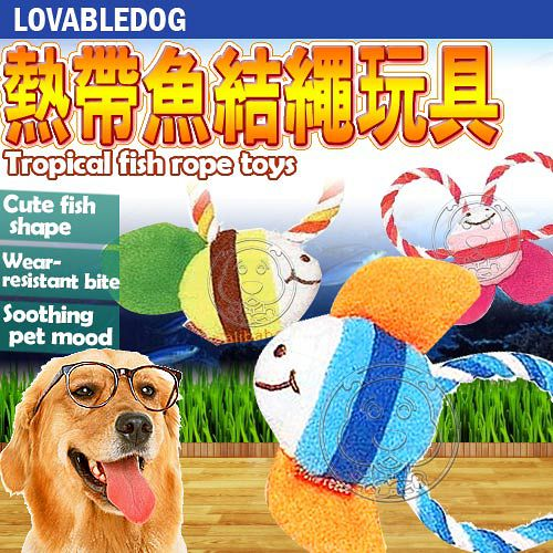 LOVAB》熱帶魚結繩寵物玩具 (發出啾啾聲)