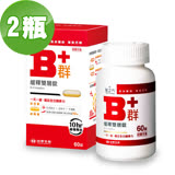 【台塑生醫醫之方】緩釋B群雙層錠60錠(2瓶/組)