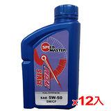 速馬力 SM全合成機油1L (5W50)*12入(箱)