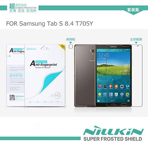 NILLKIN Samsung Galaxy Tab S 8.4 T705Y 超清防指紋抗油汙保護貼