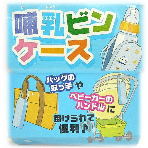 ~波克貓哈日網~奶瓶保溫袋~新幹線圖案~~外出的好幫手~