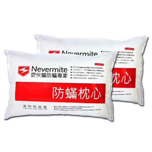 Nevermite 雷伏蟎 生物性專利防蹣枕(2入)