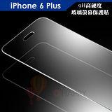 DIBAO Apple iPhone 6 Plus 9H高硬度玻璃螢幕保護貼