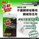 【3M】 百利不鏽鋼頑垢專用抗菌鋼絨菜瓜布-3片裝