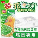 【3M】百利花樣海綿菜瓜布-爐具專用 1片裝