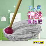 【VICTORY】花木蘭棉紗圓拖把(適用於小面積好使用)