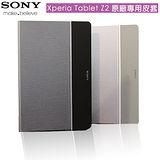 SONY Xperia Z2 Tablet 原廠專用皮套(適用SGP511/SGP512/SGP521)