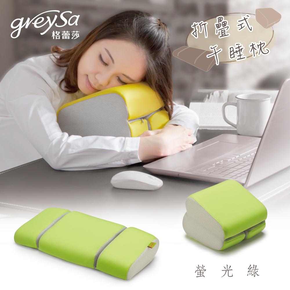 GreySa 格蕾莎【折疊式午睡枕】午安 / 午休 / 孕婦 好眠 - 螢光綠