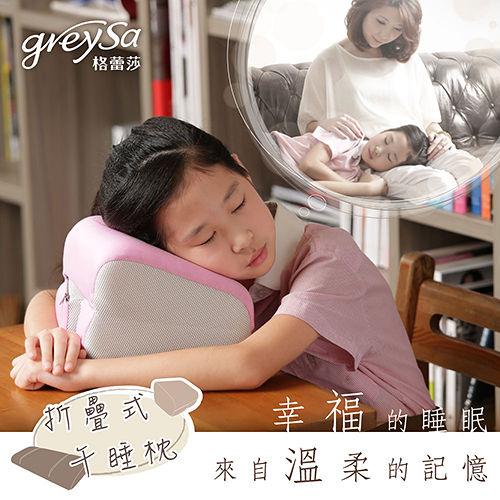 GreySa 格蕾莎【折疊式午睡枕】午安 / 午休 / 孕婦 好眠 - 嫩粉紅