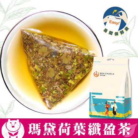 台灣茶人 瑪黛荷葉3角立體茶包