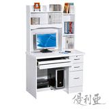 【優利亞-開羅純白】3.5尺電腦書桌(全組)