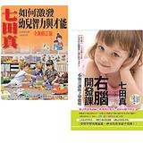 七田真右腦開發課:6個月讓孩子變聰明+七田真如何激發幼兒智力與才能(2書合售)