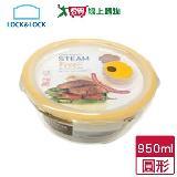 樂扣樂扣 輕鬆熱耐熱玻璃保鮮盒-圓形(950ml)