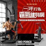 【BLADEZ】BF1- BIO FORCE氣壓滑輪多功能重量訓練機